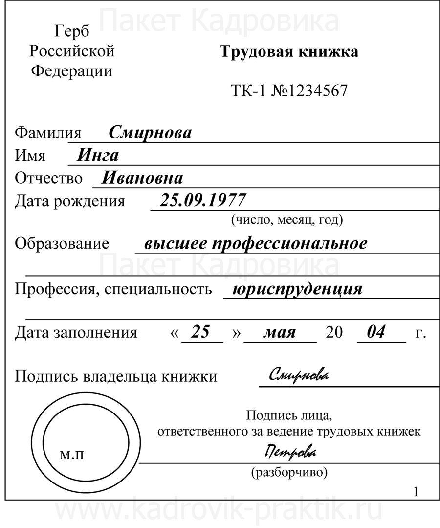 Подпись лица ответственного за ведение трудовых книжек разборчиво