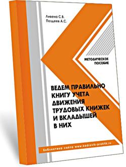Инструкция По Заполнению Формы Т-13