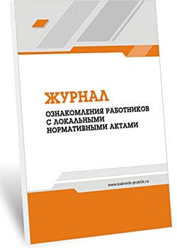 Журнал ознакомления работников с локальными нормативными актами
