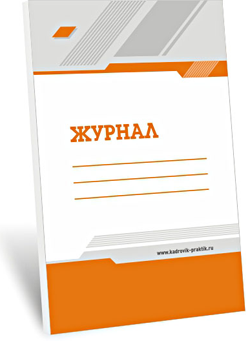 Книга Журнал «пустой» (с незаполненными шапками граф) для учета/регистрации документов/событий