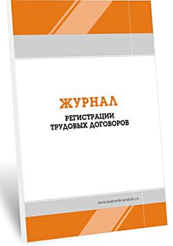 Книга Журнал регистрации трудовых договоров