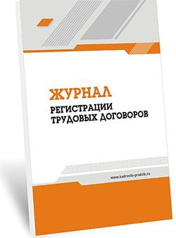 Журнал Учета Трудовых Договоров Образец