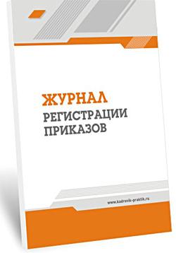 Книга Журнал регистрации приказов