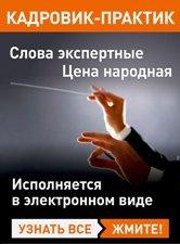 """Журнал """"Кадровик-практик"""". Актуален. Профессионален"""