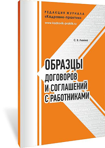 Методичка Образцы договоров 2.jpg