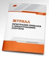 Журнал регистрации приказов о предоставлении отпусков