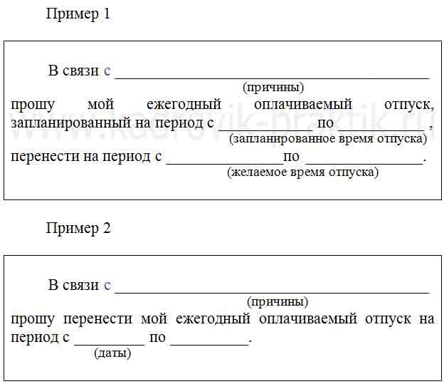Образец Заявления на Практику - картинка 3