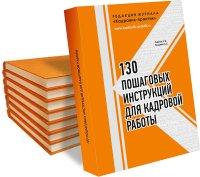 Книги по кадровому делопроизводству
