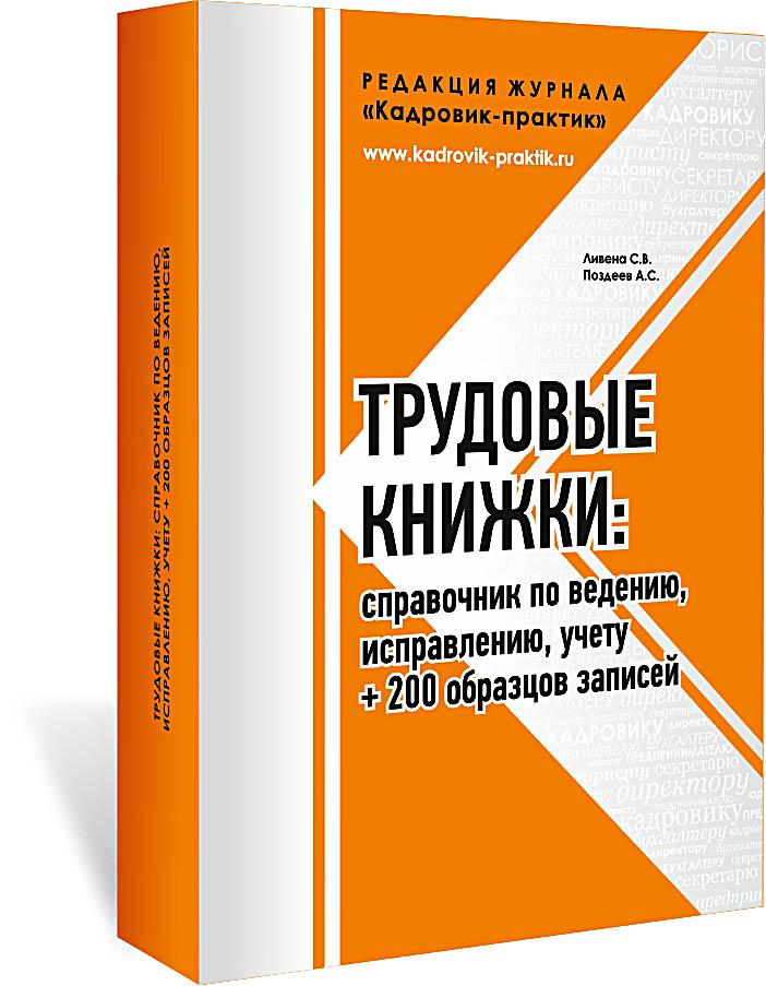 Трудовые книжки в объеме.jpg