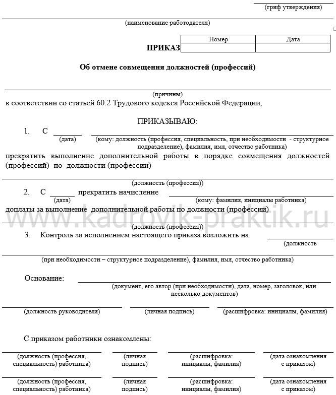 Отменить приказ о доплате