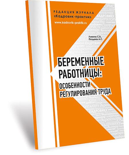Методичка Беременные_на сайт.jpg