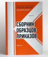Внесение изменений и исправлений на титульном листе в трудовой книжке