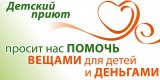 Детский православный приют Дом Милосердия, г. Волжский. Помощь детям из неблагополучных семей.