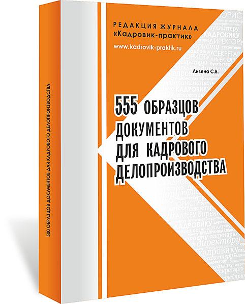 555 образцов документов.jpg