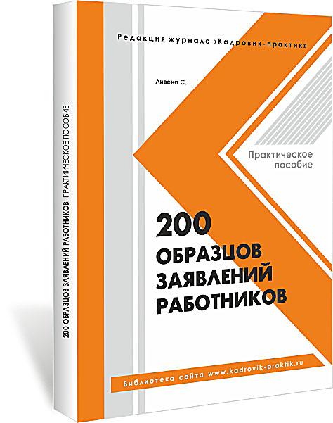 Методичка Образцы заявлений.jpg