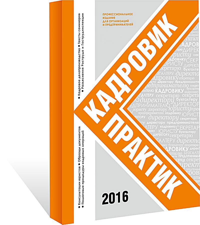Кадровик-практик 2016_лучшее