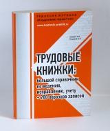 Трудовые книжки: большой справочник по ведению, исправлению, учету + 200 образцов записей