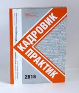 Сборник лучших публикаций журнала «Кадровик-практик» за 2016 г.
