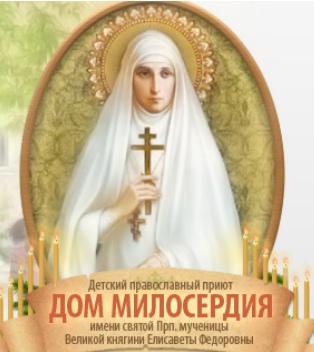 Детский православный приют;Дом Милосердия, г. Волжский. Помощь детям из неблагополучных семей.